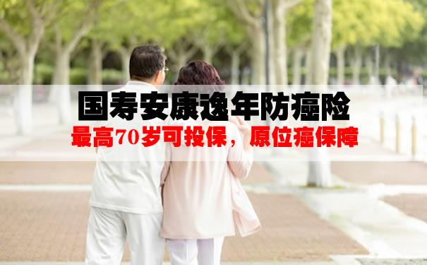 2021老年防癌险多少钱一年?国寿安康逸年防癌条款?值得买吗