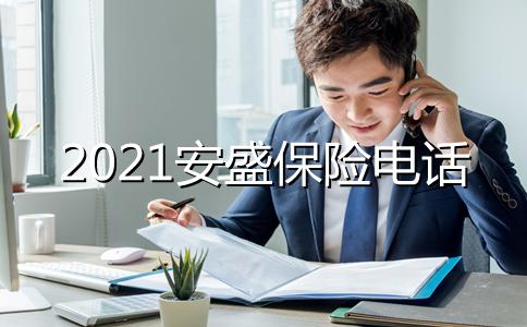 安盛保险电话,2021安盛保险电话