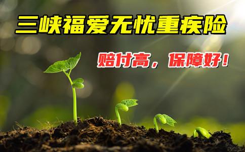 2021三峡福爱无忧重疾险赔付很高吗?重疾赔4倍是真的?优点测评!