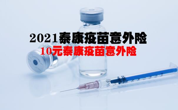 2021泰康疫苗意外险!泰康疫苗意外险10元是真的吗?在哪买?