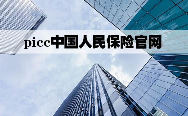 picc中国人民保险官网,2021picc中国人民保险