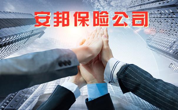 安邦保险公司,2021安邦保险公司介绍