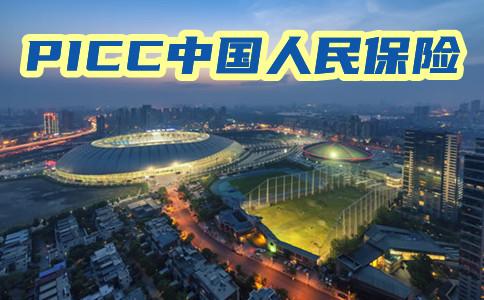 2021picc中国人民保险!PICC中国人民保险!