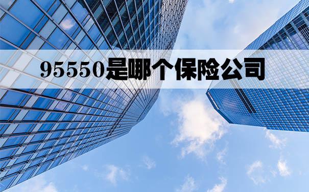 95550是哪个保险公司?95550是哪家保险的电话?