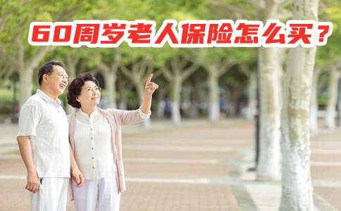 60周岁老人保险!60周岁老人买保险?怎么买!