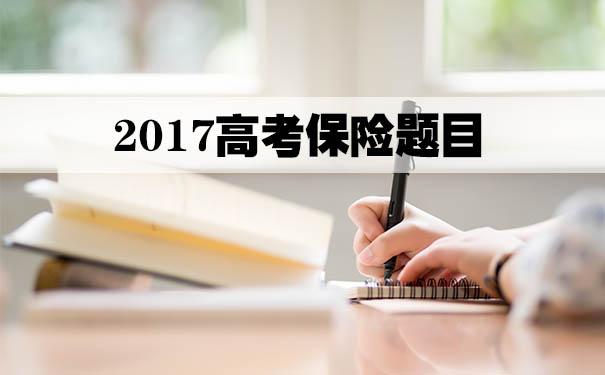 2017高考保险题目,高考保险题目出现过哪些?