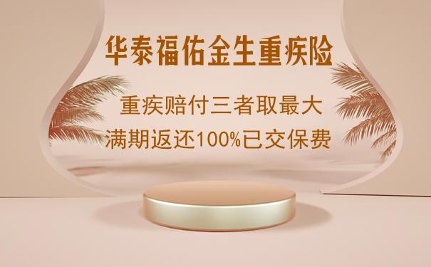 新品测评:华泰福佑金生重疾险谁能买?值得买吗?优缺点测评