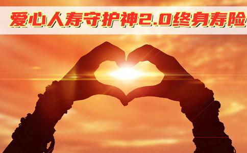 2021爱心人寿守护神2.0终身寿险好不好?升级了什么?适合哪些人买?