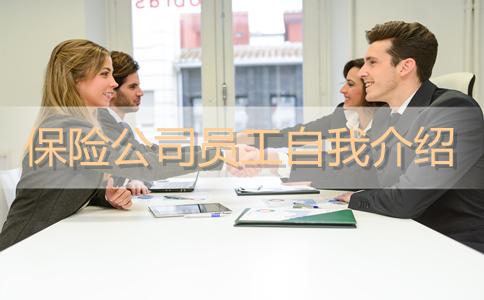 保险公司员工自我介绍!保险新人要怎么自我介绍?