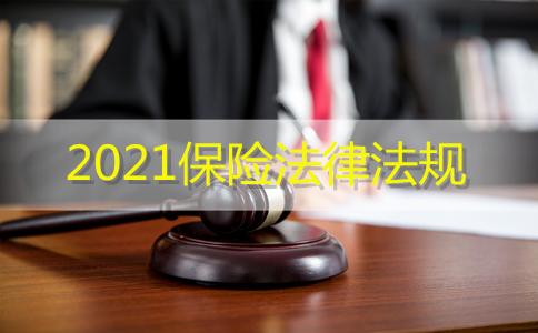 保险法律法规,2021保险法律法规