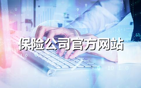 保险公司官方网站,2021保险公司官方网站