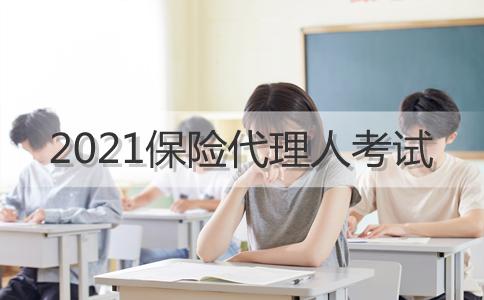 保险代理人考试,2021保险代理人考试