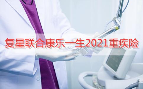 复星联合康乐一生2021重疾险:好不好?值不值得我们购买