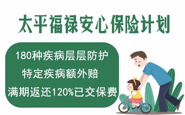 2021太平福禄安心满期返还是骗人的吗?有坑吗?优缺点+案例