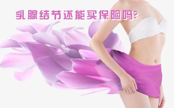 乳腺结节三级严重吗?怎么调理?还能买保险吗?怎么买