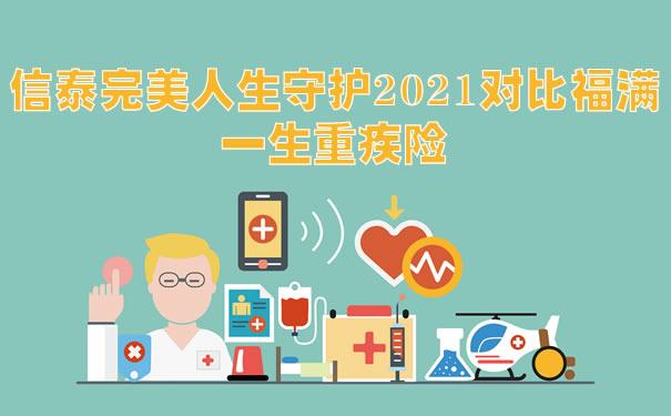 信泰完美人生守护2021与福满一生重疾险有什么区别?怎么样?
