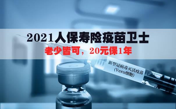 人保疫苗保险有必要买吗?2021人保寿险疫苗卫士20元是真的吗
