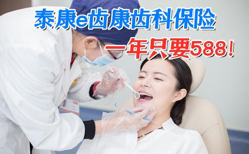 牙齿买什么保险?泰康e齿康齿科保险一年只要588!产品特色+案例