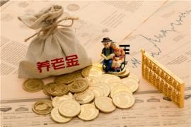 银保监会公布专属商业养老保险业务方案