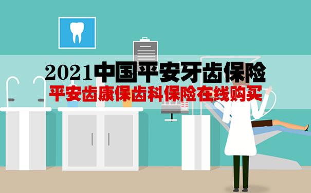 2021中国平安牙齿保险!平安齿康保齿科保险在线购买?疑惑解答
