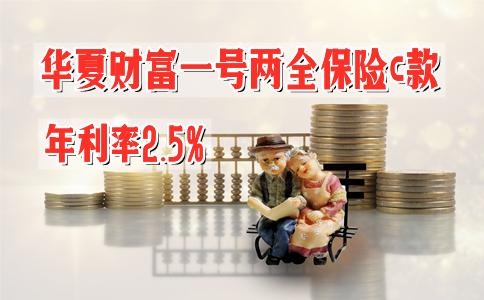 年利率2.5%!华夏财富一号两全保险c款怎么样?保什么?
