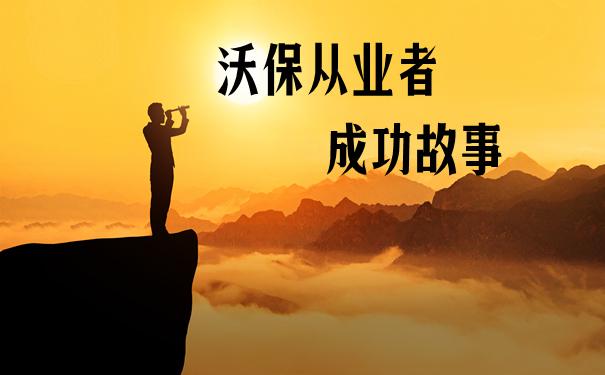 贵州遵义平安保险熊连仙:沃保网让小地方也能有大作为!
