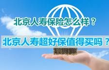 北京人寿保险怎么样?北京人寿超好保值得买吗?有没有坑?