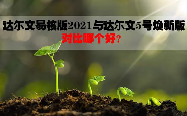 达尔文易核版2021与达尔文5号焕新版对比哪个好?值得买?