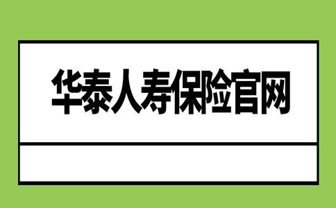 华泰人寿保险官网!2021华泰人寿保险官网