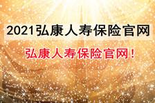弘康人寿保险官网!2021弘康人寿保险官网