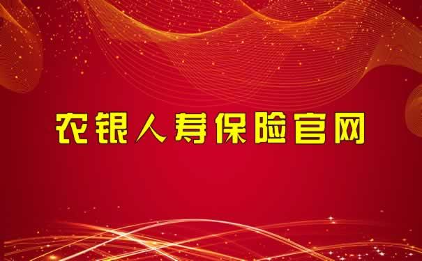 农银人寿保险官网!2021农银人寿保险官网!