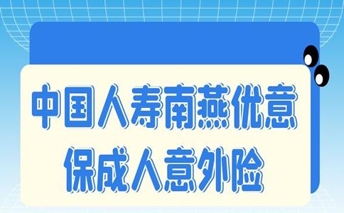 30元/年起,中国人寿南燕优意保成人意外险怎么样?最高100万保额
