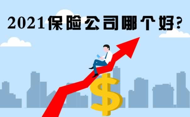 保险公司哪个好?2021保险公司哪个好?TOP10排名