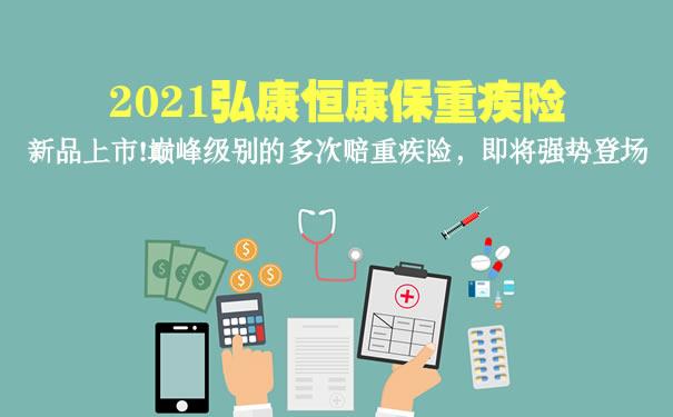 2021弘康恒康保重疾险怎么样?保什么?多少钱一年?费率表