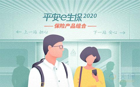 0.5元/天最高可保1100万?平安e生保2020投保须知+常见问题