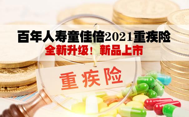 百年人寿童佳倍2021重疾险怎么样?属于什么保险?优势解析