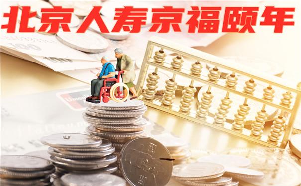 为数不多的4.025养老年金,北京人寿京福颐年怎么样?靠谱吗?好吗?
