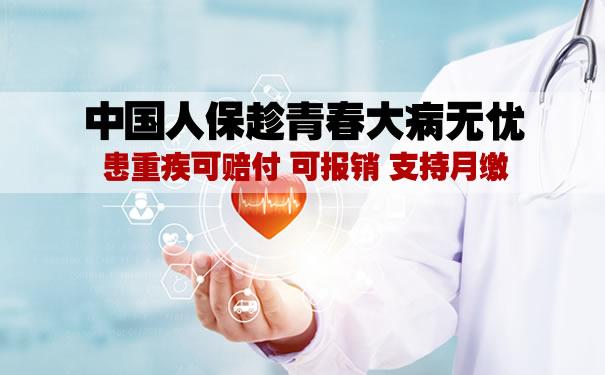 中国人保趁青春大病无忧怎么样?多少钱一年?性价比高吗?