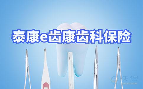 牙齿保险需要买吗?49元/月?泰康e齿康齿科保险保障如何?
