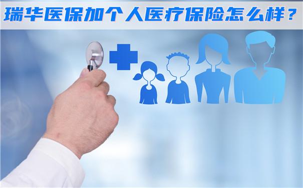 最高400万保额,瑞华医保加个人医疗保险怎么样?值得买吗?