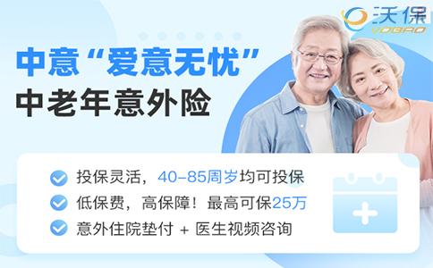 0.53元/年买安心!中意爱意无忧中老年意外险优势如何?常见问题!