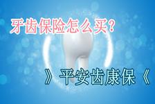 牙齿保险怎么买?平安齿康保怎么样?1.5元/天真的吗?在哪买