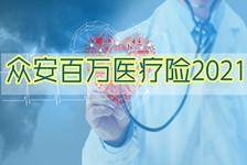 众安百万医疗险2021怎么样?值得买吗?众安百万医疗险费率表!