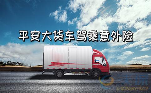 大货车司机专属!平安大货车驾乘意外险120元/月买平安!