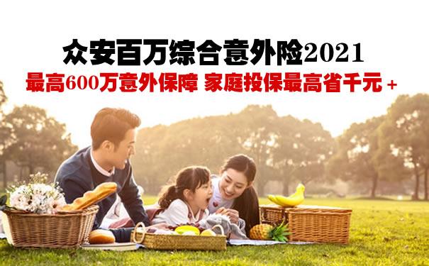 众安百万综合意外险2021怎么样?多少钱一年?0-65周岁费率表
