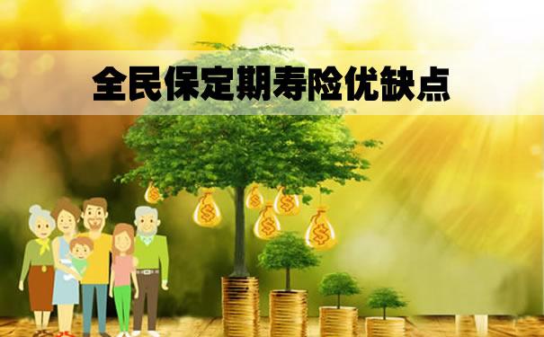2021全民保定期寿险优缺点?全民保定期寿险可以买吗?