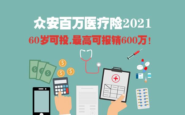 众安百万医疗险2021可靠吗?国家认可吗?在哪里买?保险条款