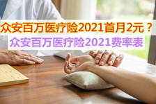 众安百万医疗险有坑吗?众安医疗险2021怎么样?首月2元靠谱吗?