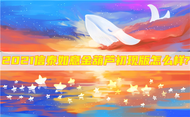 2021信泰如意金葫芦初现版怎么样?一年多少钱?值得买吗?