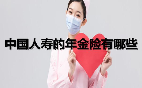 人寿保险年金保险,中国人寿的年金险有哪些?